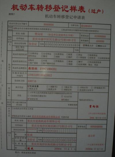 《机动车登记表(副表)》